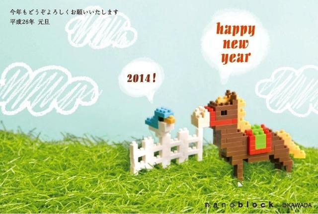 Nanoblock happynewyear 2014 01