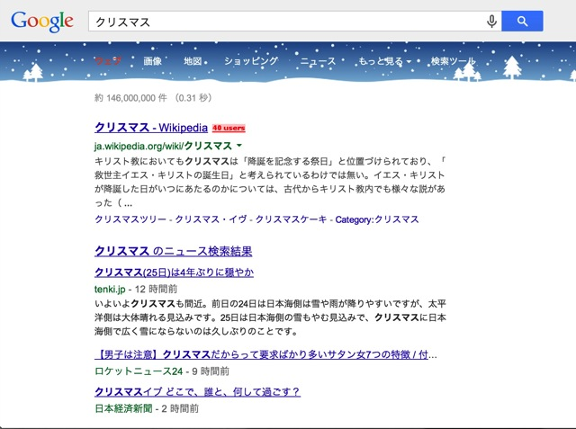 Search xmas by google 2013 01
