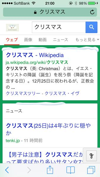 Search xmas by google 2013 02