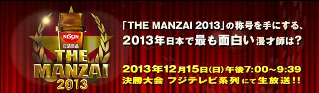 Themanzai2013 top