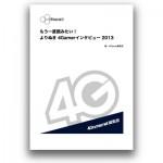 4gamer-interviews-issue-2013-free.jpg