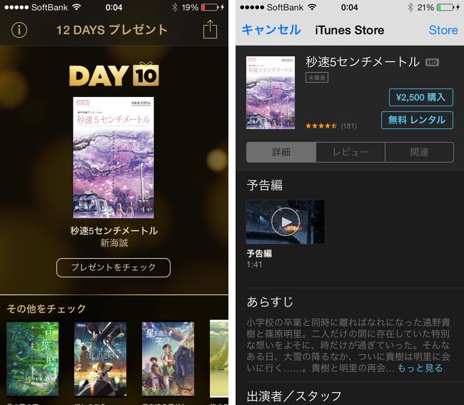 Apple 12 days present 2013 10th day 5 cm per second