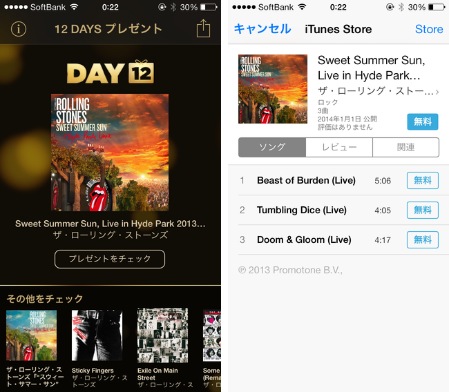 Apple 12 days present 2013 11th day the rolling stones