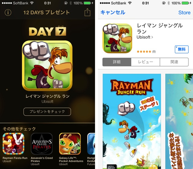 Apple 12 days present 2013 7th day rayman jungle run