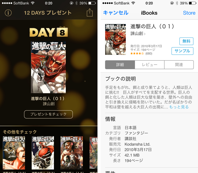 Apple 12 days present 2013 8th day attack on titan