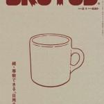 brutus-no-770-2014.jpg
