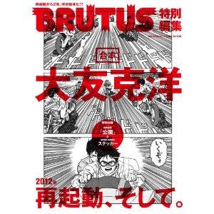 Brutus special issue katsuhiro ootomo