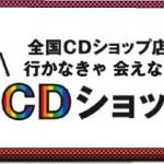 cd-shop-grand-prix-vol-6-nominate-albums.jpg