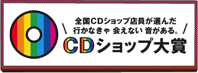 Cd shop grand prix vol 6 nominate albums