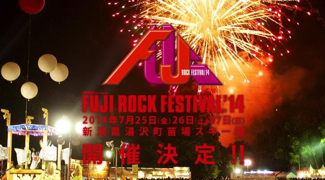 Fuji rock festival 2014