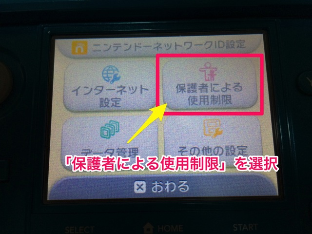 How to using limited setting for nintendo 3ds 02