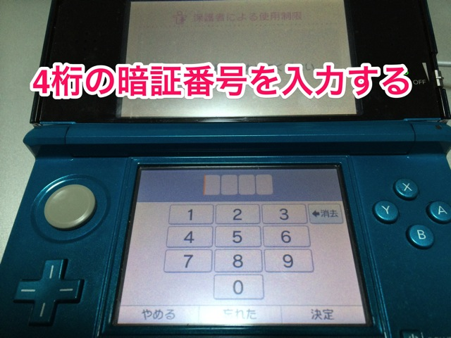How to using limited setting for nintendo 3ds 03