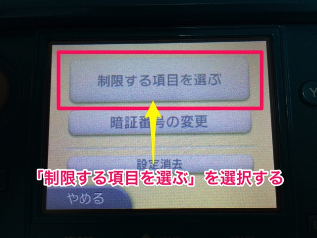 How to using limited setting for nintendo 3ds 04