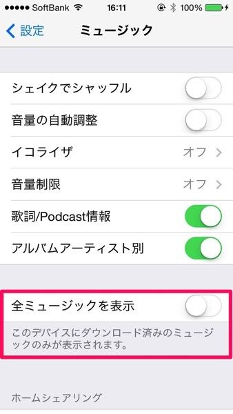 Icloud music list delete 01