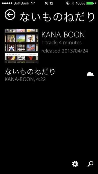 Icloud music list delete 02