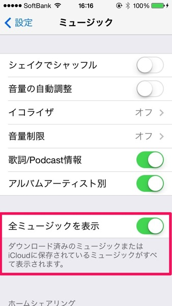 Icloud music list delete 04