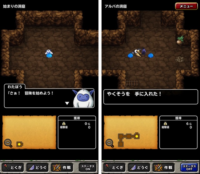Iphone app dragonquest monsters super light 04