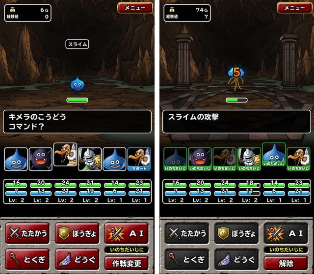 Iphone app dragonquest monsters super light 05