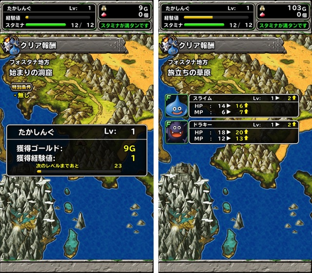Iphone app dragonquest monsters super light 07
