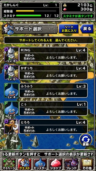 Iphone app dragonquest monsters super light 11