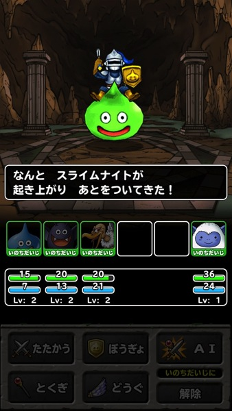 Iphone app dragonquest monsters super light 13
