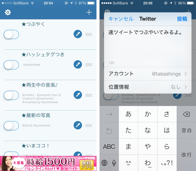 Iphone app soku tweet 01