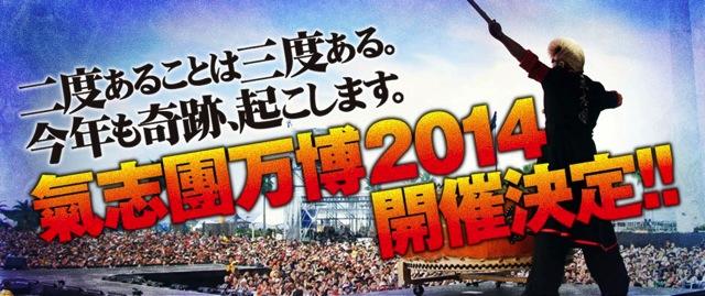 Kishidan banpaku 2014 hold