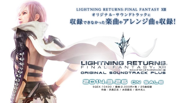 Lightning returns final fantasy 13 soundtrack plus release