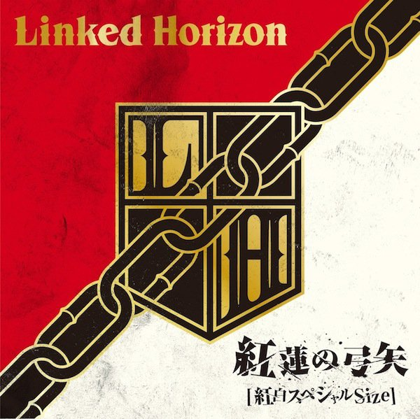 Linked horizon bow and arrow of guren special edition