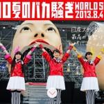 momoclo-natsunobakasawagi-2013.jpg