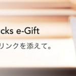 starbucks-e-gift-01.jpg