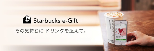 Starbucks e gift 01