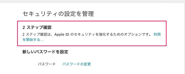 Apple id with two step verification 02