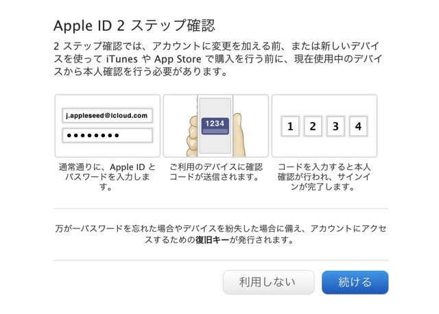 Apple id with two step verification 03