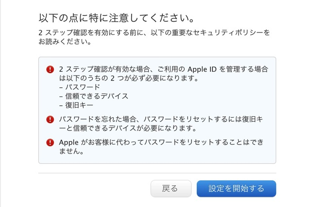 Apple id with two step verification 05