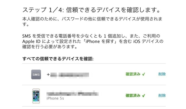 Apple id with two step verification 08