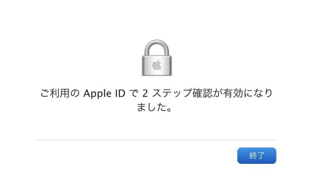 Apple id with two step verification 12