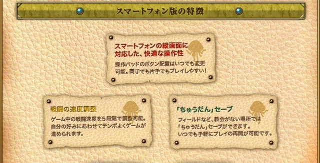 Dragon quest 4 official page open 02