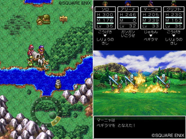 Dragon quest 4 official page open 04