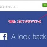 facebook-a-look-back-enable-edit-01.jpg