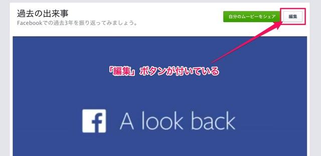 Facebook a look back enable edit 01