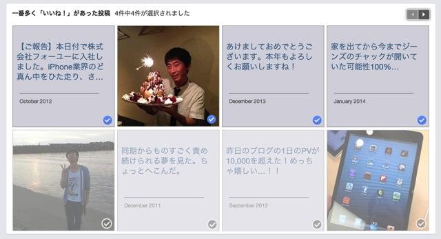 Facebook a look back enable edit 03
