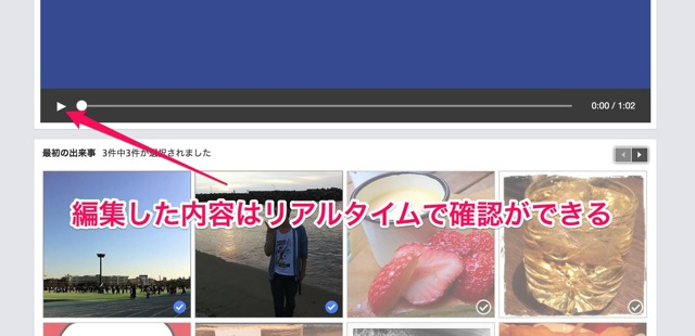 Facebook a look back enable edit 06