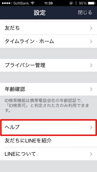 How to ask at the information for line 02