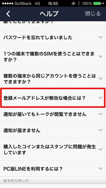 How to ask at the information for line 03