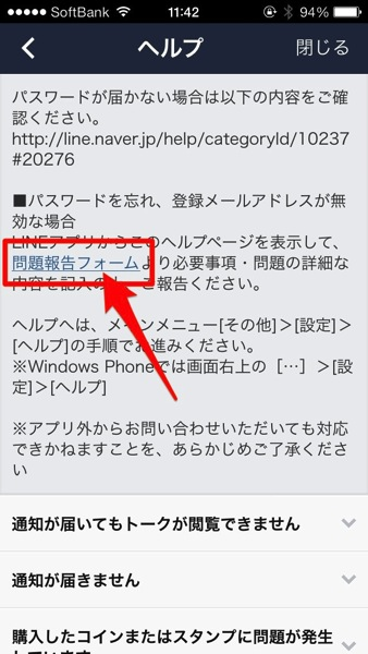 How to ask at the information for line 04
