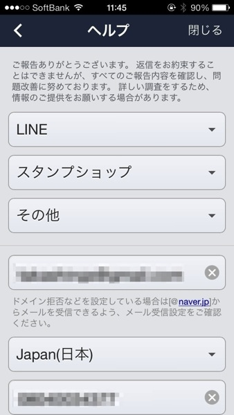 How to ask at the information for line 05