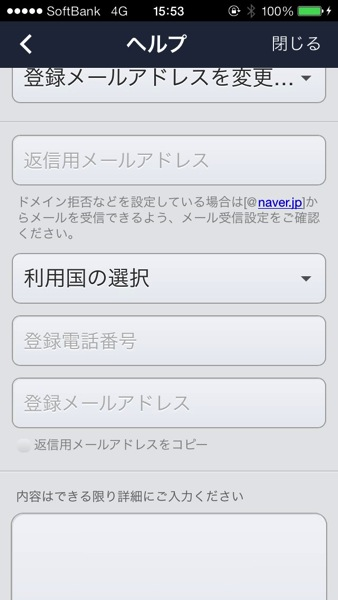 How to ask at the information for line 06