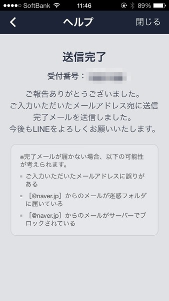 How to ask at the information for line 08