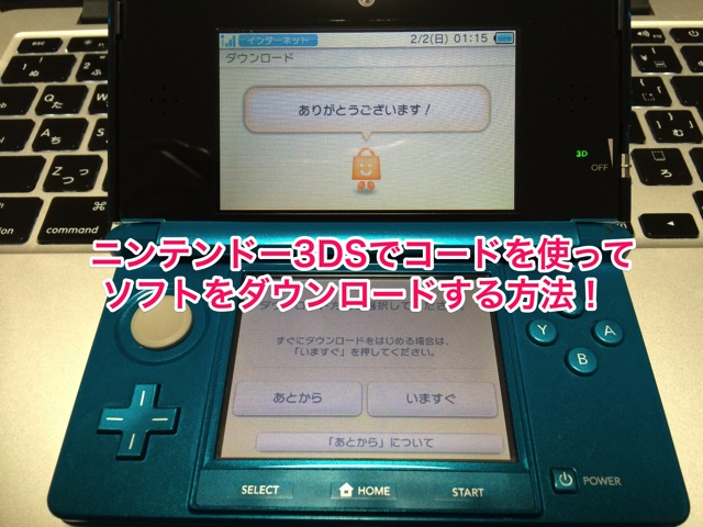 How to download game for nintendo 3ds 00